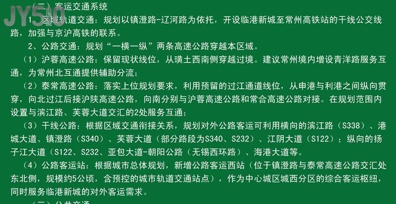 江阴临港新城总体规划 2011 2030 高清图片
