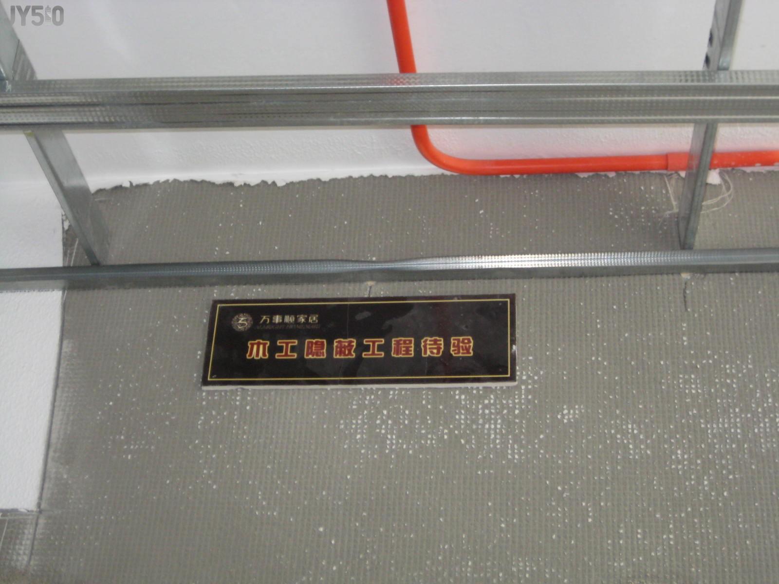 施工进度汇报以及简单介绍平层室内装饰施工流程 硬装部高清图片