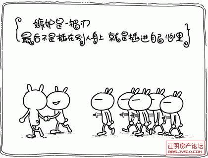 中秋節高中黑板報設計卡通兔子巴基兔