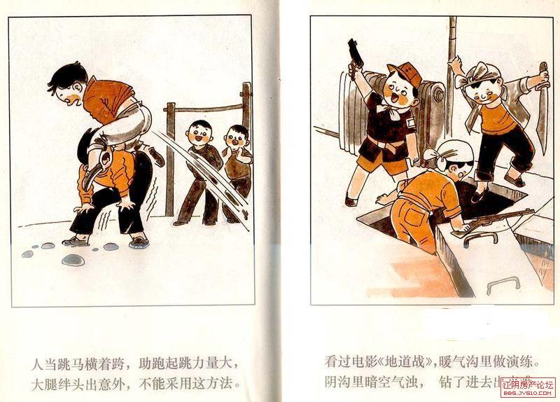 珍爱生命 安全第一 看漫画学安全常识 B 身边的隐患图片